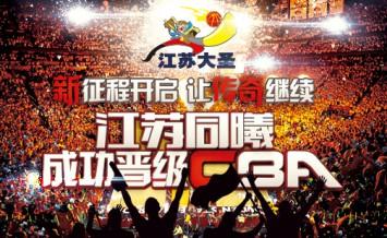 网站海报篮球