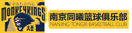 南京同曦篮球俱乐部官方网站